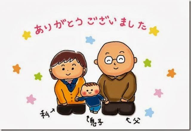 Một số câu tiếng Nhật ý nghĩa