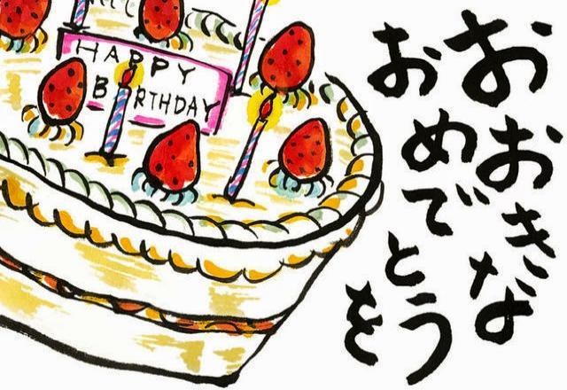 Bài hát chúc mừng sinh nhật bằng tiếng Nhật