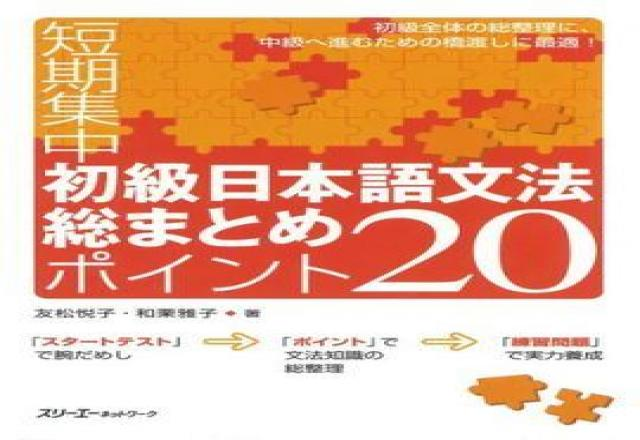 Giáo trình học tiếng Nhật sơ cấp và trung cấp