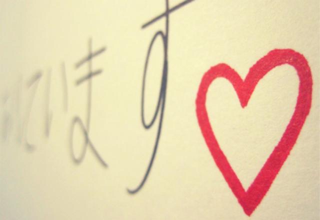 Anh yêu em bằng tiếng Nhật