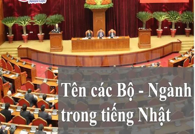 Các bộ ngành của Việt Nam bằng tiếng Nhật