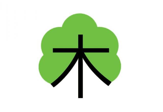 """Học Kanji: Tổng hợp 40 từ vựng lấy gốc chữ Mộc"""" (木)"""