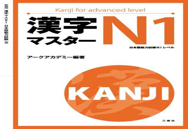 Giới thiệu sách luyện thi tiếng Nhật N1 chất nhất hiện nay